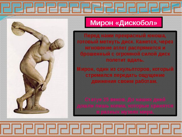 Судьба Фидия Вернувшись после создания статуи Зевса из Олимпии в Афины, Фидий...