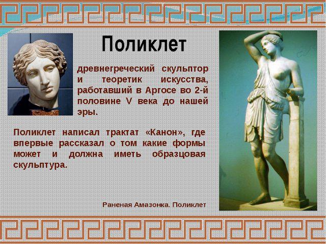 Самая знаменитая работа Фидия – статуя Зевса Олимпийского Фигура Зевса была...