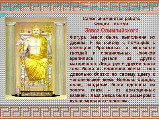 Статуя Афины сделана из слоновой кости и золота на деревянном каркасе. Высот...