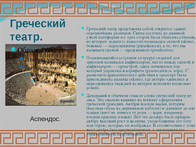 Аристофа́н (др.-греч. Ἀριστοφάνης) (444 до н. э.— между 387 и 380 гг., Афины...