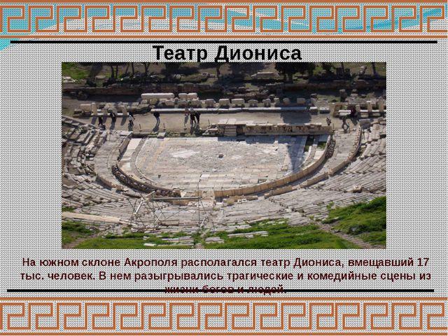 ( др.-греч. Εὐριπίδης, 480 — 406 до н. э. ) — древнегреческий драматург, пред...