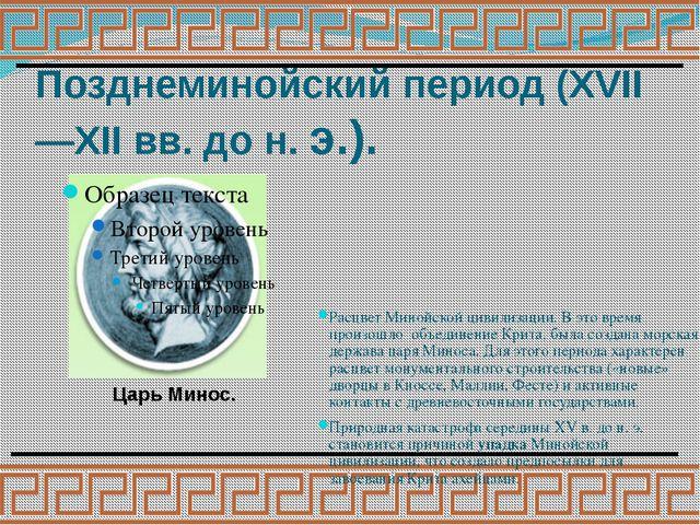 Позднеминойский период (XVII—XII вв. до н. э.). Расцвет Минойской цивилизации...