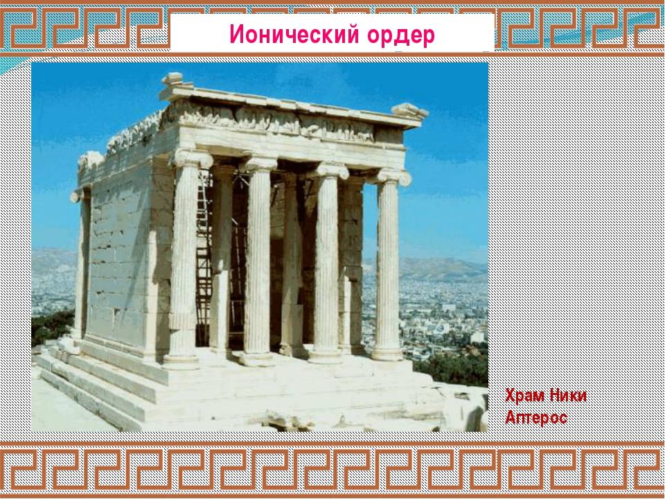 Храм Зевса Коринфский ордер