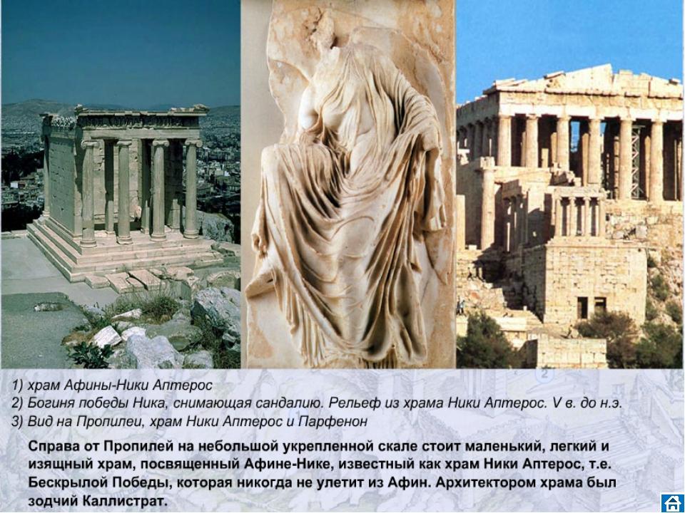 Парфенон-храм Афины-Девы, который построил самый знаменитый архитектор Греции...