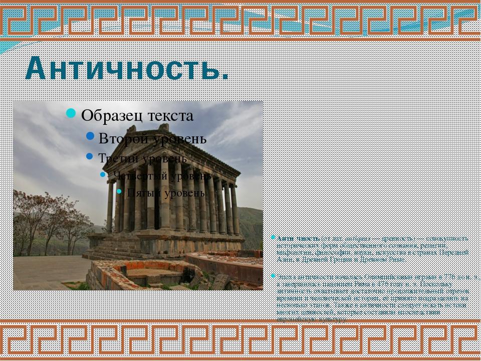 Античность. Анти́чность (от лат.antiquus — древность) — совокупность историч...