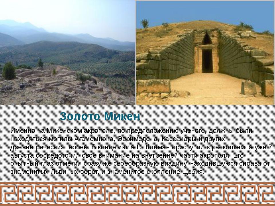 В Микенах Г. Шлиман открыл пять знаменитых гробниц, находки из которых своими...
