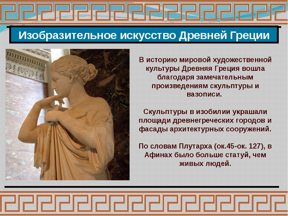 выбрать история искусства древней греции что вас еще