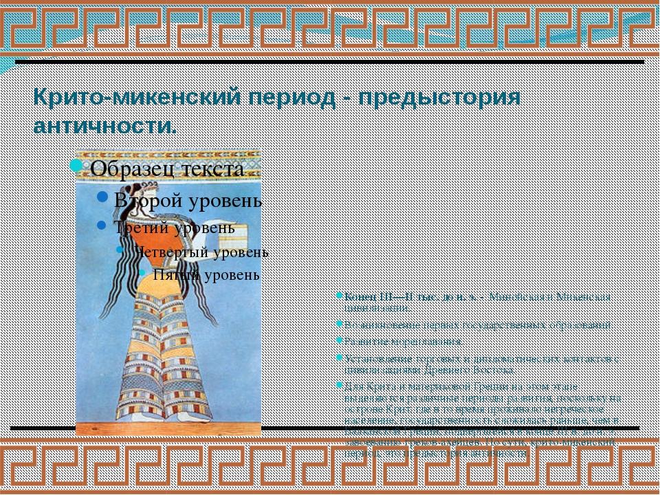 Эсхил. (др.-греч. Αἰσχύλος, 525 г. до н. э. — 456 г. до н. э.) — древнегречес...