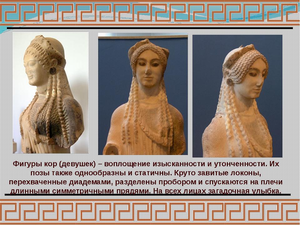 Особое развитие получила в Древней Греции скульптура, достигшая новых высот в...