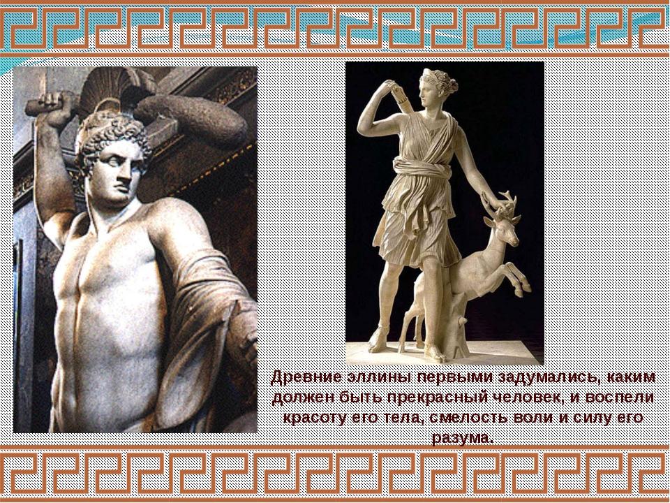 Древнегреческим скульпторам очень нравилось ваять статуи атлетов, так они наз...