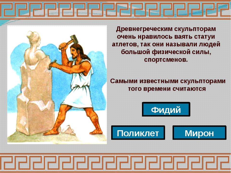 Поликлет древнегреческий скульптор и теоретик искусства, работавший в Аргосе...