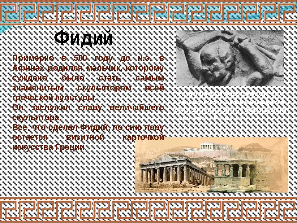 Люди, видевшие статую Зевса, испытывали ни с чем несравнимую радость, пережив...