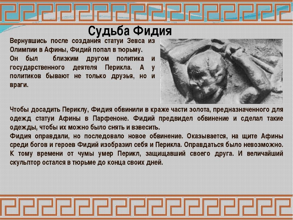 «Афина Парфенос» Работа Фидия 438 г. до н. э. Была установлена в афинском Пар...
