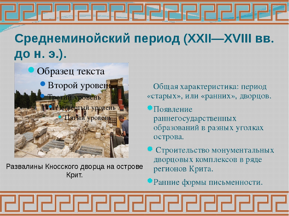 Среднеминойский период (XXII—XVIII вв. до н. э.). Общая характеристика: перио...