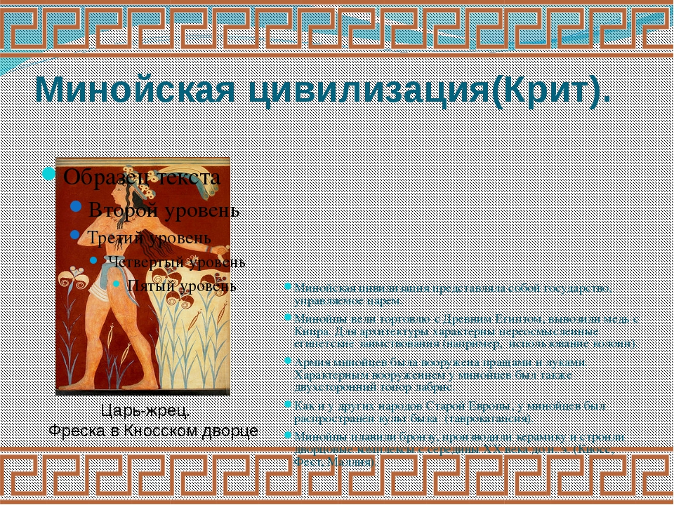 Минойская цивилизация(Крит). Минойская цивилизация представляла собой государ...