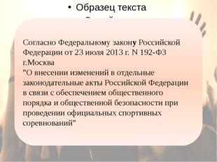 Согласно Федеральному закону Российской Федерации от 23 июля 2013 г. N 192-Ф