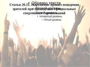Статья 20.31. Нарушение правил поведения зрителей при проведении официальных