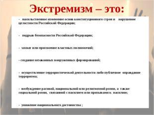 - насильственное изменение основ конституционного строя и нарушение целостнос