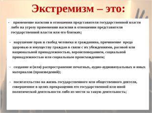 - применение насилия в отношении представителя государственной власти либо на