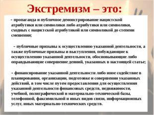 - пропаганда и публичное демонстрирование нацистской атрибутики или символик