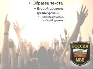 По данным МВД России на учете органов внутренних дел состоит 302 неформальны