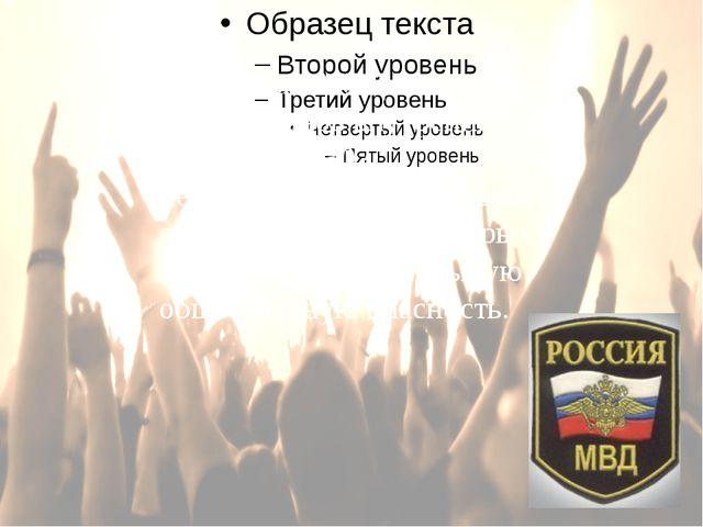 По данным МВД России на учете органов внутренних дел состоит 302 неформальны...