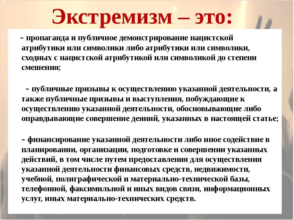 - пропаганда и публичное демонстрирование нацистской атрибутики или символик...