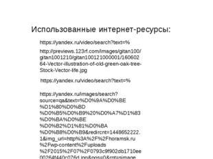 Использованные интернет-ресурсы: http://previews.123rf.com/images/gitan100/gi