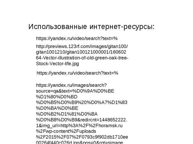 Использованные интернет-ресурсы: http://previews.123rf.com/images/gitan100/gi...