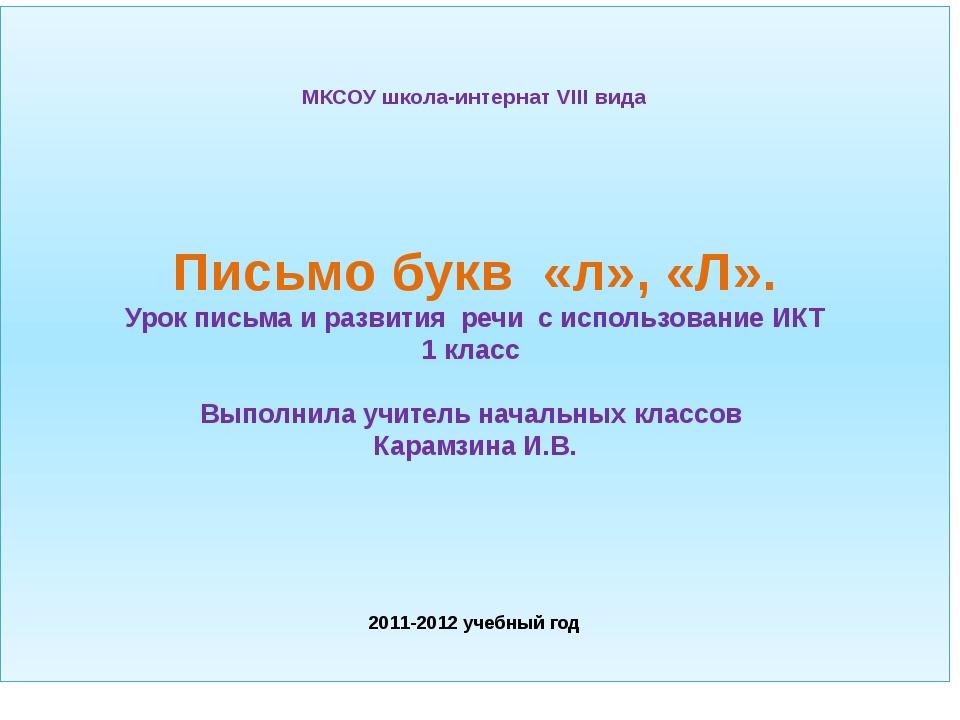 МКСОУ школа-интернат VIII вида Письмо букв «л», «Л». Урок письма и развития...