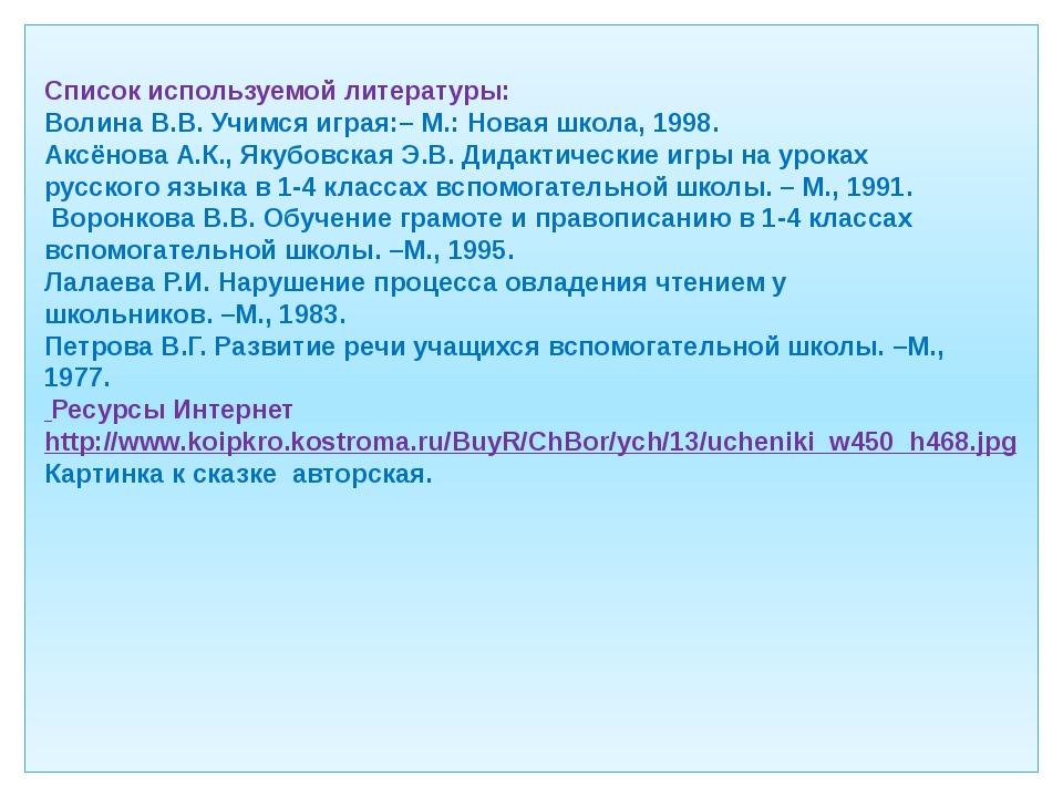 Список используемой литературы: Волина В.В. Учимся играя:– М.: Новая школа,...