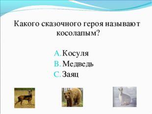 Какого сказочного героя называют косолапым? Косуля Медведь Заяц