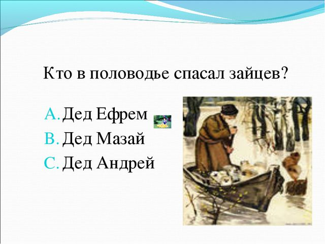 Кто в половодье спасал зайцев? Дед Ефрем Дед Мазай Дед Андрей