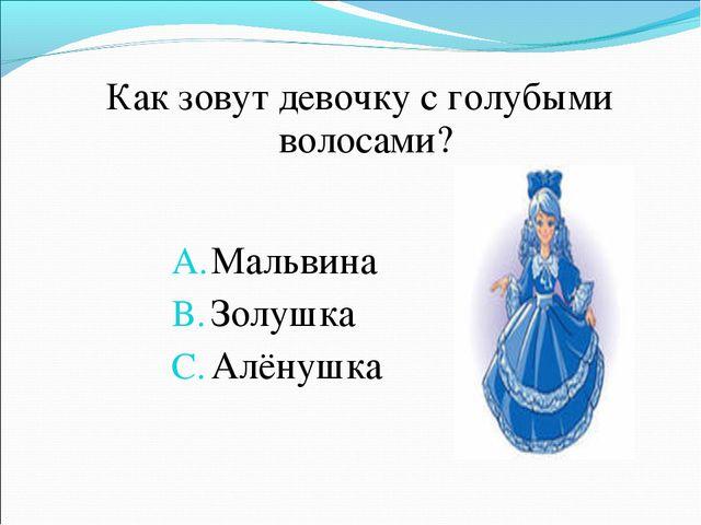 Как зовут девочку с голубыми волосами? Мальвина Золушка Алёнушка