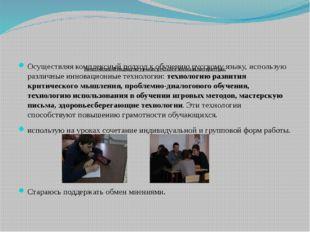 Комплексный подход на уроках русского языка и литературы: Осуществляя компле