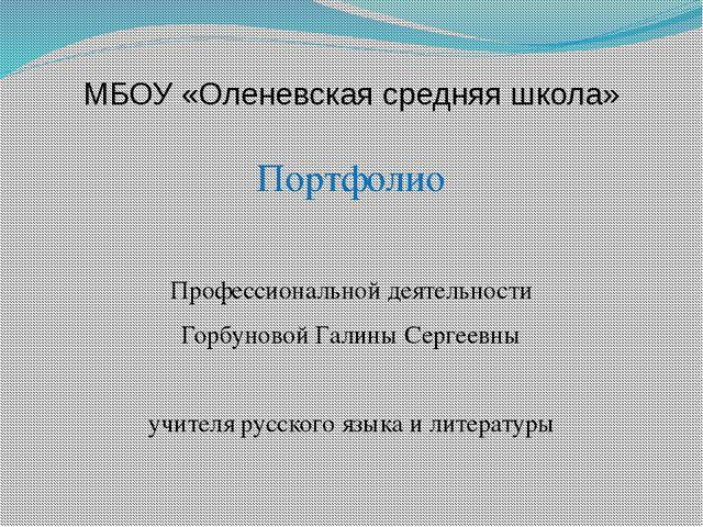 МБОУ «Оленевская средняя школа» Портфолио Профессиональной деятельности Горбу...