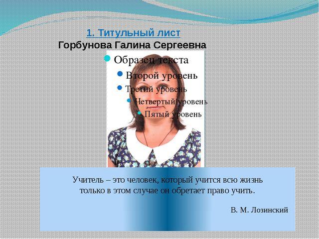 1. Титульный лист Горбунова Галина Сергеевна Учитель – это человек, который...