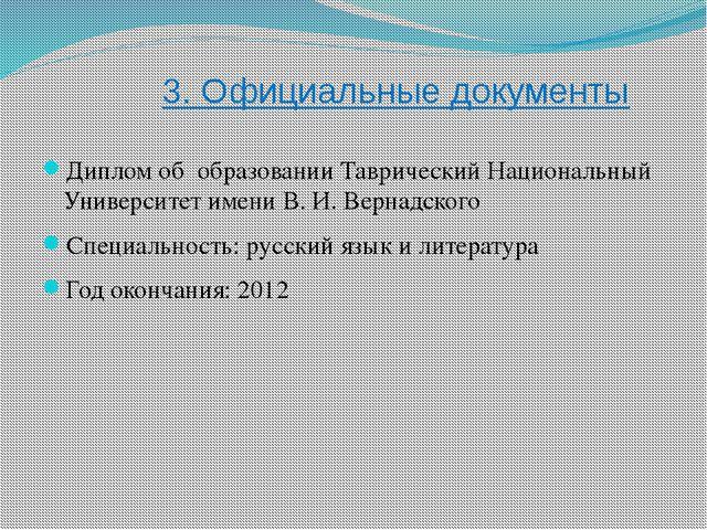 3. Официальные документы Диплом об образовании Таврический Национальный Унив...