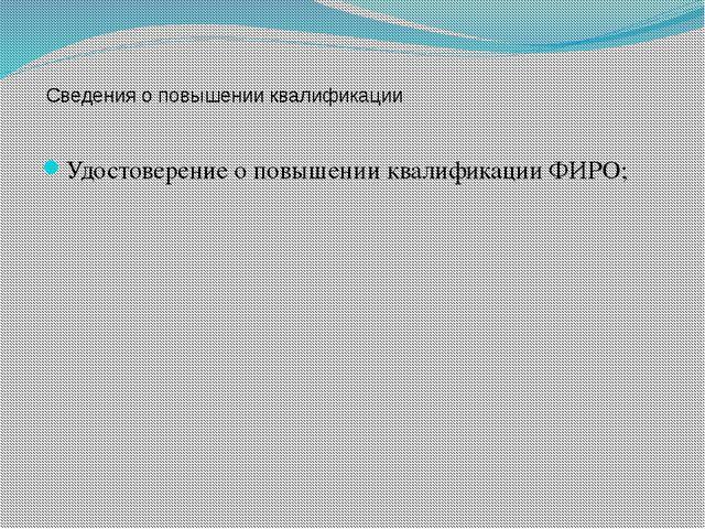 Сведения о повышении квалификации Удостоверение о повышении квалификации ФИРО;