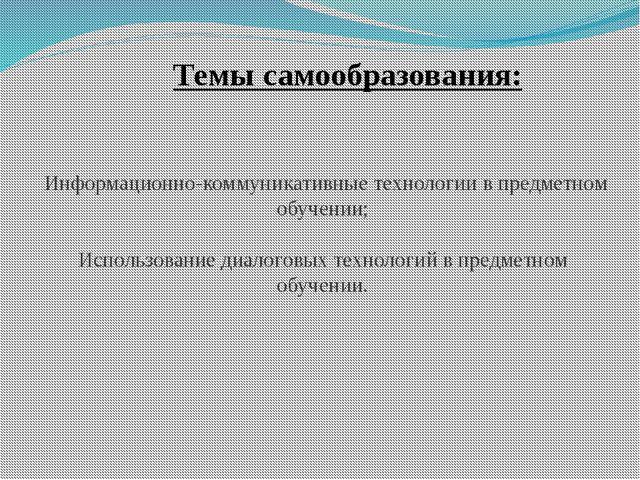 Темы самообразования: Информационно-коммуникативные технологии в предметном...