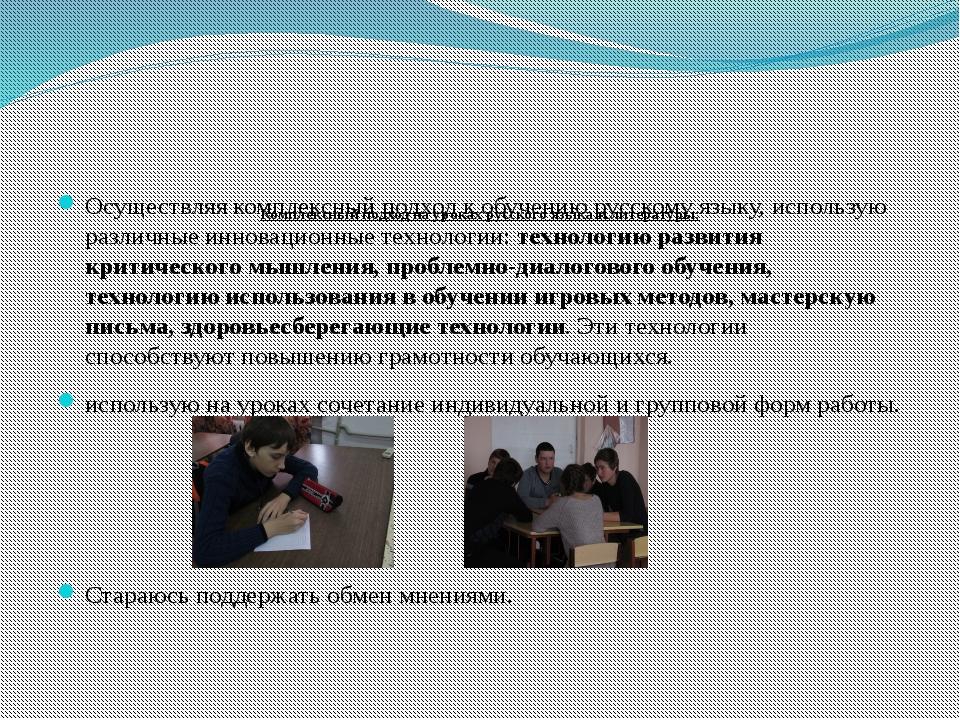 Комплексный подход на уроках русского языка и литературы: Осуществляя компле...