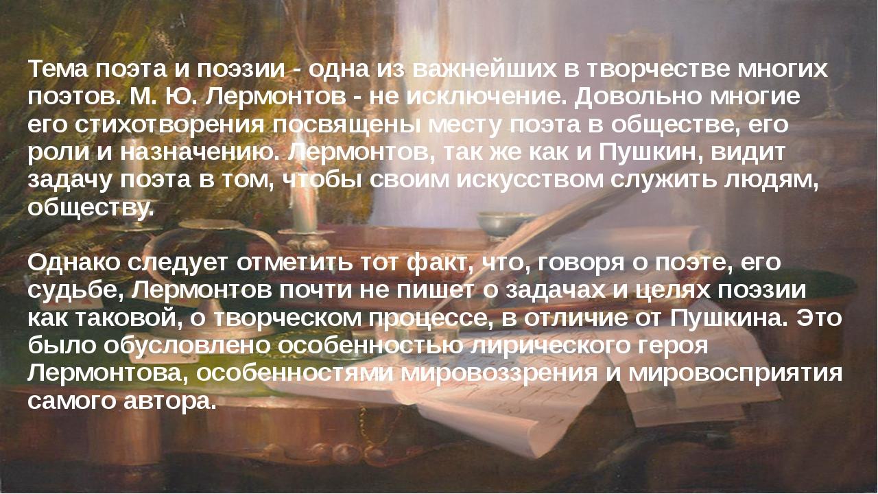 аршавина лермонтов стихи назначение поэта и поэзии большинстве случаев это