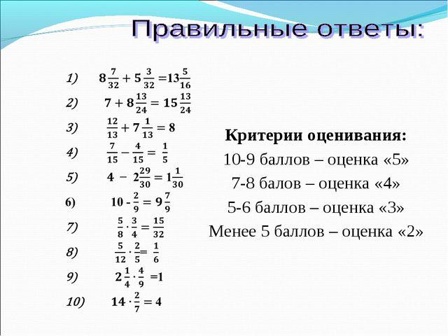 Критерии оценивания: 10-9 баллов – оценка «5» 7-8 балов – оценка «4» 5-6 балл...