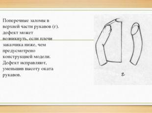 Поперечные заломы в верхней части рукавов (г). дефект может возникнуть, если