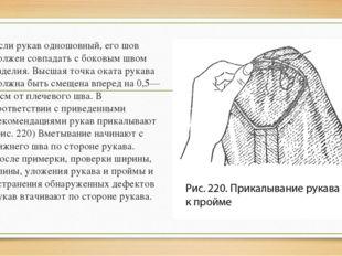 Если рукав одношовный, его шов должен совпадать с боковым швом изделия. Высш