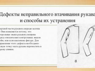 Дефекты неправильного втачивания рукава и способы их устранения В верхней час