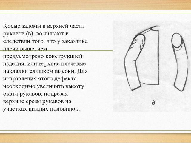 Косые заломы в верхней части рукавов (в). возникают в следствии того, что у...