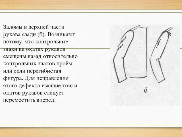 Заломы в верхней части рукава сзади (б). Возникают потому, что контрольные з...