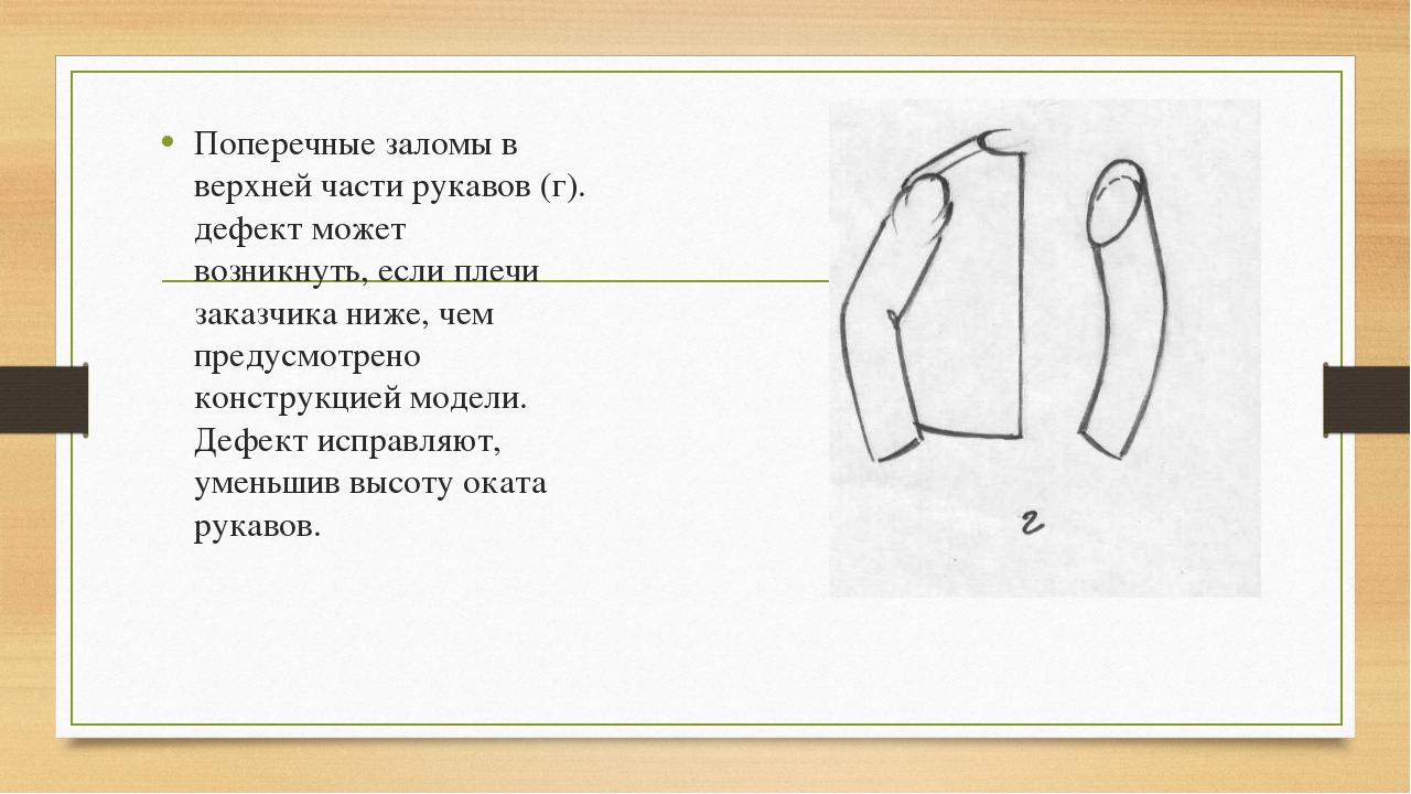 Поперечные заломы в верхней части рукавов (г). дефект может возникнуть, если...