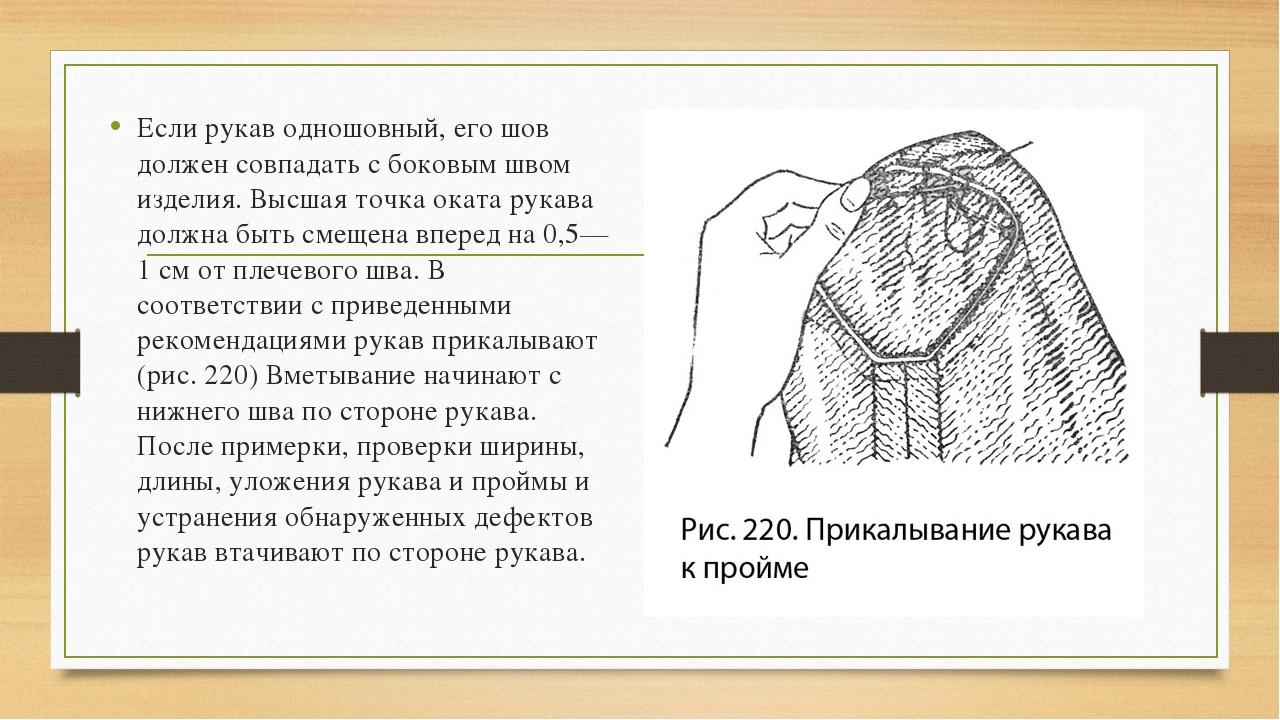 Если рукав одношовный, его шов должен совпадать с боковым швом изделия. Высш...